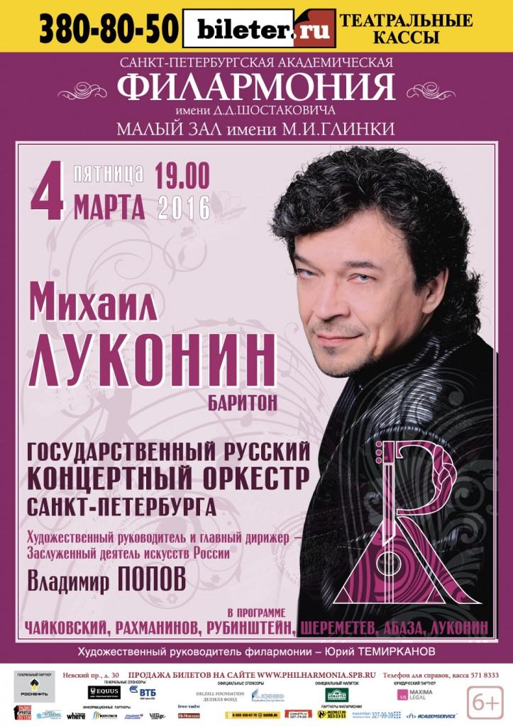 Михаил Луконин и Государственный Русский концертный оркестр Санкт-Петербурга