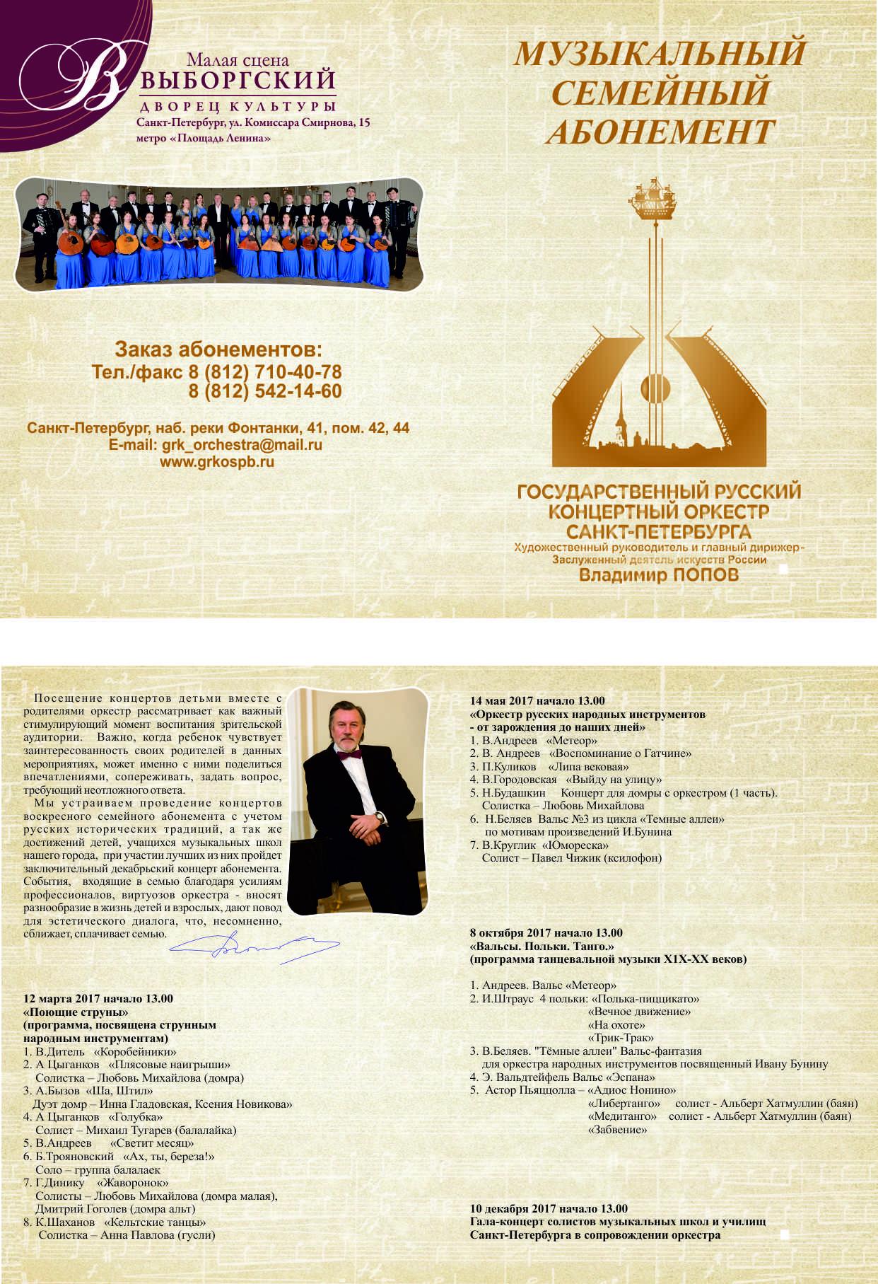 Государственный Русский концертный оркестр Санкт-Петербурга. Музыкальный семейный абонемент 2017