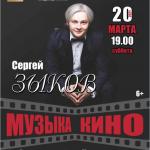 МУЗЫКА КИНО, солист Сергей Зыков