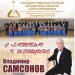 С ЛЮБОВЬЮ К ЖЕНЩИНЕ. Солист - Владимир Самсонов