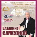 Концерт в сопровождении государственного Русского концертного оркестра Санкт-Петербурга. Солист -Владимир Самсонов