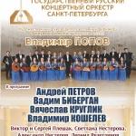 Концерт в Музее-усадьбе Г.Р. Державина