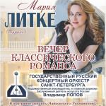 Вечер русского классического романса