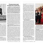 """Статья из журнала """"Право-Информ"""" от 14 декабря 2015 года"""
