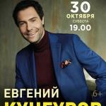 Евгений КУНГУРОВ. Большой сольный концерт